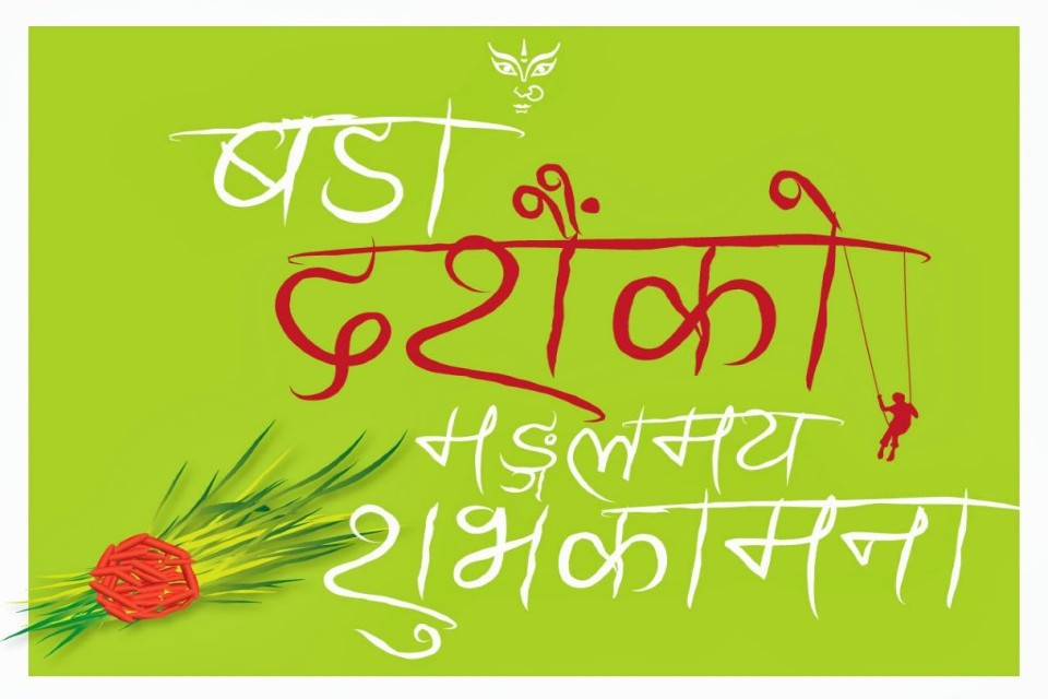 GoalNepal Wishes You All A Very Happy Safe Dashain