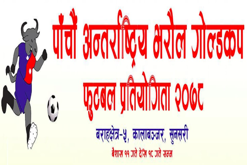 Sunsari: 5th Bharaul Gold Cup From Baisakh 11; LIVE On GoalNepal