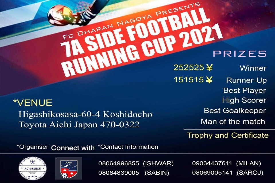 Japan: 7-A-Side Running Cup 2021 On July 11; LIVE On GoalNepal